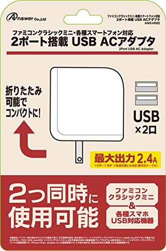 【ゲーム 買取】ファミコンクラシックミニ用 2ポート搭載 USB ACアダプタ
