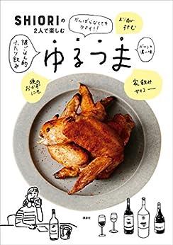 SHIORIの2人で楽しむゆるつま (講談社のお料理BOOK) Kindle版