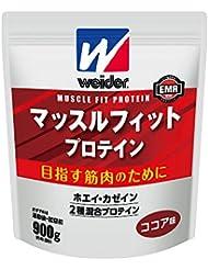 ウイダー マッスルフィット プロテイン ココア味 (900g) 特許成分 EMR配合