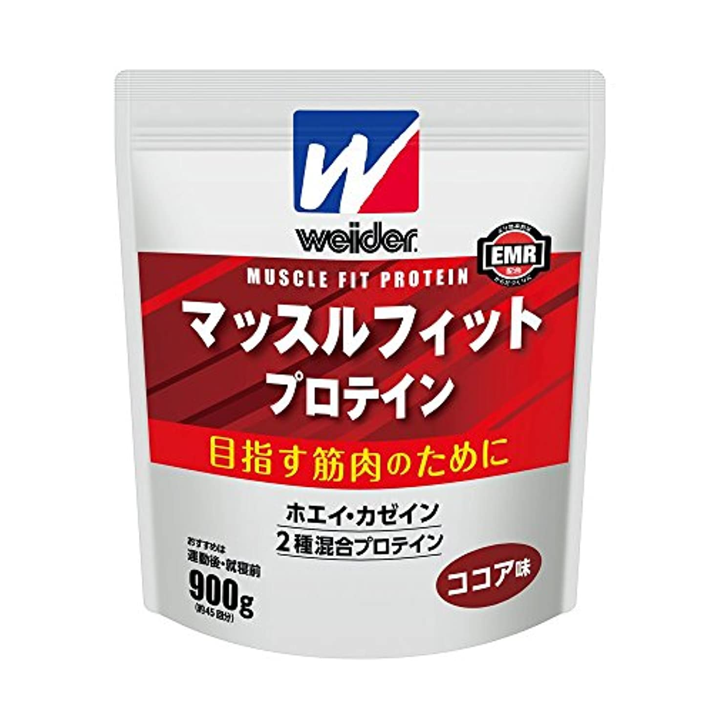 従来の印象的な詐欺師ウイダー マッスルフィットプロテイン ココア味 900g (約45回分) ホエイ・カゼイン 2種混合ハイブリッドプロテイン 特許成分EMR配合