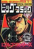 ビッグコミック SPECIAL ISSUE 別冊 ゴルゴ13 NO.189 2015年 10/13 号 [雑誌]: ビッグコミック 増刊