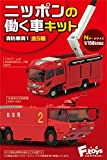 ニッポンの働く車キット消防車両 10個入 食玩・ガム(コレクション)