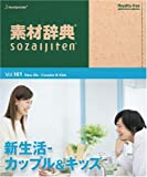 素材辞典 Vol.161 新生活~カップル&キッズ編