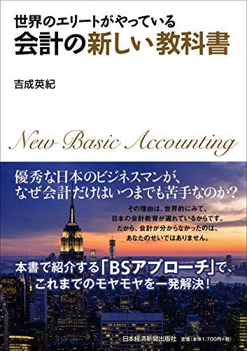 世界のエリートがやっている 会計の新しい教科書の詳細を見る