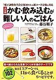 「嚥下調整食学会分類2013」の新コード分類に対応 決定版 かむ・飲み込むが難しい人のごはん