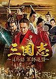 [DVD]三国志~司馬懿 軍師連盟~ DVD-BOX4