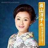 長山洋子 昭和歌謡を歌う BHST-241