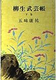 柳生武芸帳 下巻 (新潮文庫 こ 4-4)