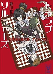 トランプソルジャーズ 名探偵三途川理 vs アンフェア女王 (講談社タイガ)