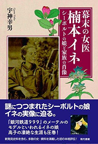 幕末の女医 楠本イネ-シーボルトの娘と家族の肖像