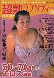 超熟ラプソディー2004年09月号 [雑誌]
