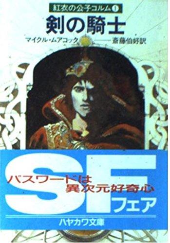 剣の騎士―紅衣の公子コルム1 (ハヤカワ文庫 SF 470 紅衣の公子コルム 1)の詳細を見る