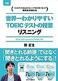世界一わかりやすいTOEICテストの授業 リスニングDVD-BOX[DVD]