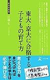 東大・京大に合格する子どもの育て方 (経営者新書)