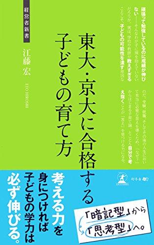 東大・京大に合格する子どもの育て方 (経営者新書)の詳細を見る
