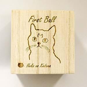 猫専用猫の毛玉ケース (ファーストボール柄)