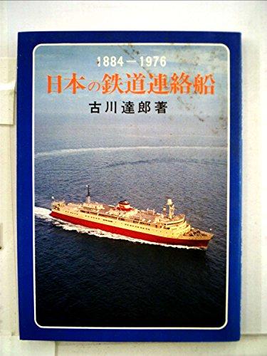 日本の鉄道連絡船―1884-1976 (1976年)