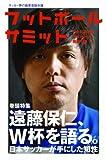 フットボールサミット 第21回 日本サッカーが手にした知性 遠藤保仁、W杯を語る。