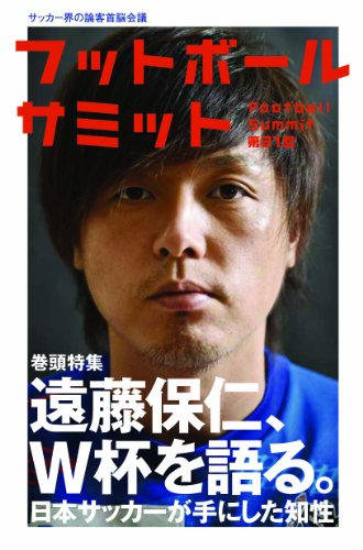 フットボールサミット 第21回 日本サッカーが手にした知性 遠藤保仁、W杯を語る。の詳細を見る