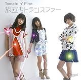 10月のインディアン / Tomato n' Pine