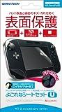 WiiU GamePad用表面+液晶画面保護シート『よごれなシートセットU』