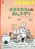こどものとも(2009/1月号)