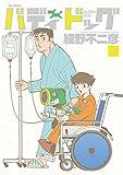 バディドッグ(3) (ビッグコミックス)