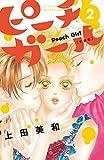 ピーチガール 新装版(2) (別冊フレンドコミックス)