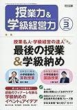 授業力&学級経営力 2018年 03月号