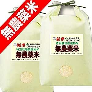 令和 元年度産 新米 無農薬米 滋賀県産 コシヒカリ 10kg (5kg×2) 無農薬栽培米 / 無化学肥料栽培米 (玄米のまま(5kg×2))