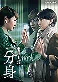 連続ドラマW 東野圭吾 「分身」 DVD-BOX