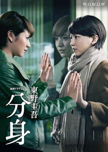 連続ドラマW 東野圭吾 「分身」 Blu-ray BOXの詳細を見る