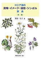 ロシア語の比喩 イメージ 連想 シンボル事典 -植物-