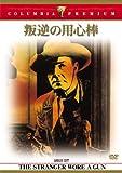 叛逆の用心棒 [DVD]