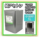 【純アセトン1L】 塗料/FRP/各種洗浄/脱脂/ネイル除光液/リムーバー