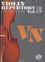 新版 ヴァイオリン・レパートリー 3 CD付