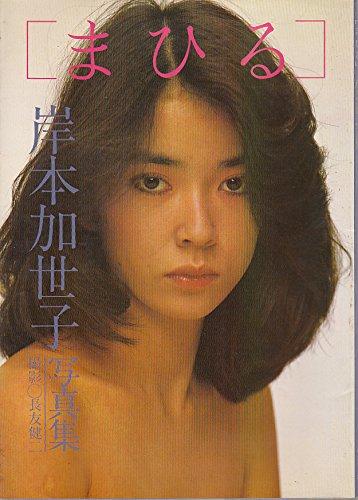 まひる―岸本加世子写真集 (1980年)