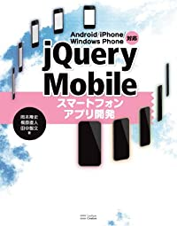 Android/iPhone/Windows Phone対応 jQuery Mobileスマートフォンアプリ開発