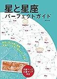 星と星座 パーフェクトガイド: 夜空に見える星と星座 宇宙のことが、手に取るようにわかる
