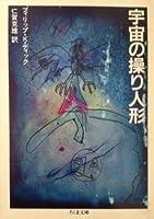 宇宙の操り人形 (ちくま文庫)
