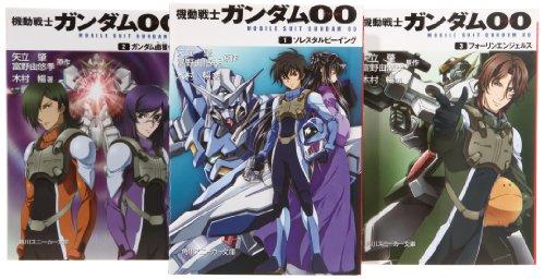 機動戦士ガンダム00 [小説] 文庫 1-3巻セット (角川スニーカー文庫)