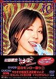 やりすぎコージーDVDBOX5 夏のモンロー祭り(2) 傑作集 やりすぎ格闘王決定戦Vol.2