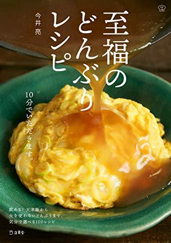 至福のどんぶりレシピ 10分でいただきます。飲める! 天津飯から火を使わないどんぶりまで、気分で選べる100レシピ (立東舎 料理の本棚)