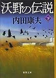 沃野の伝説〈下〉 (徳間文庫)
