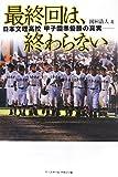 最終回は、終わらない―日本文理高校甲子園準優勝の真実