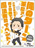 キャラクタースリーブ Re:ゼロから始める異世界生活 ナツキ・スバル(B) (EN-888)