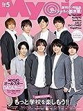 MyoJo(ミョージョー) 2019年 05 月号 [雑誌]