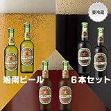 湘南ビール 6本飲み比べ セット