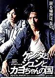 邦画映画チラシ[ケンタとジュンとカヨちゃんの国 松田翔太 高良健吾 」#955