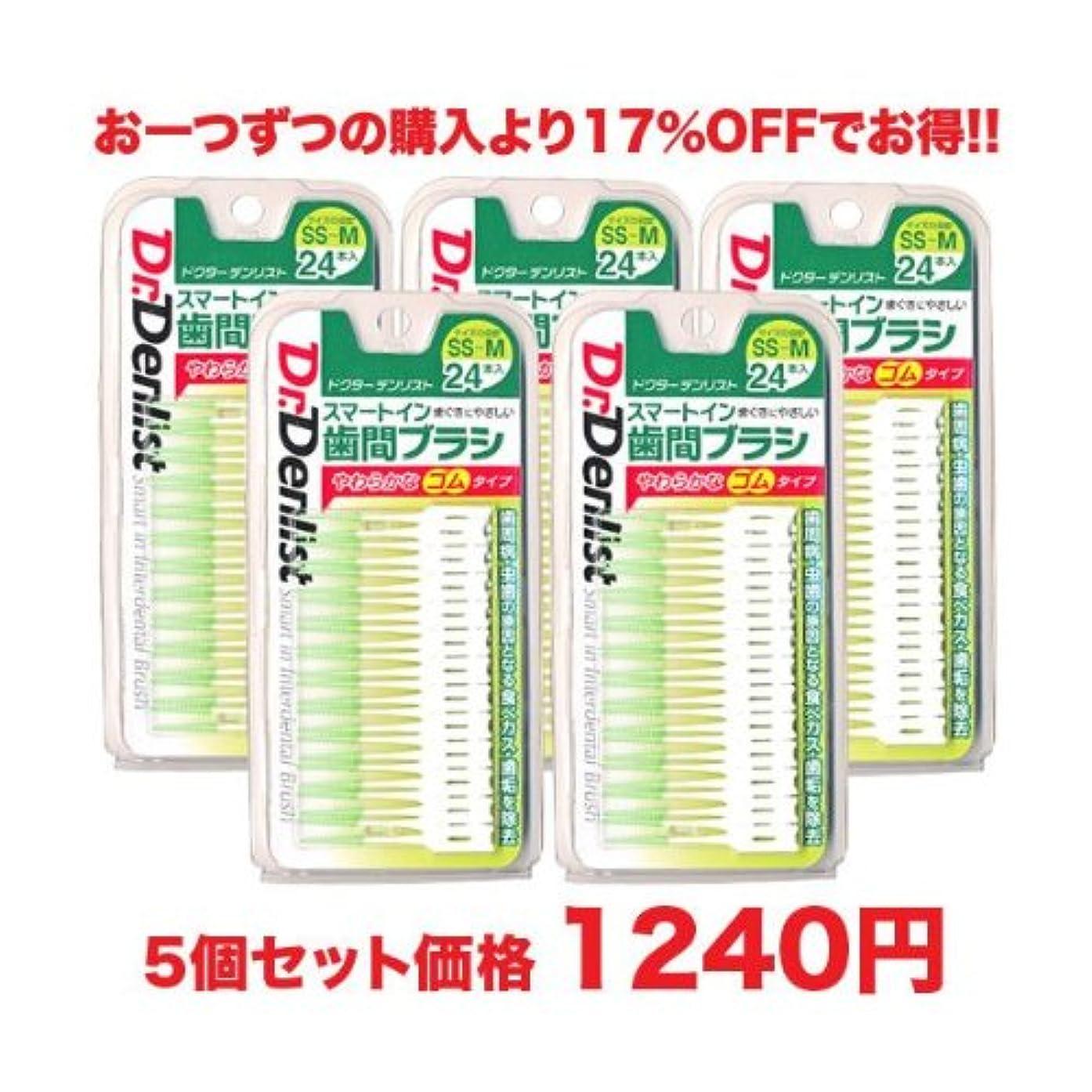 版不忠曲げる歯間ブラシ スマートイン やわらか歯間ブラシ サイズSS~M 24本入 5個セット やわらかなゴムタイプ